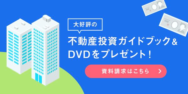 不動産投資ガンドブック&DVDをプレゼント!
