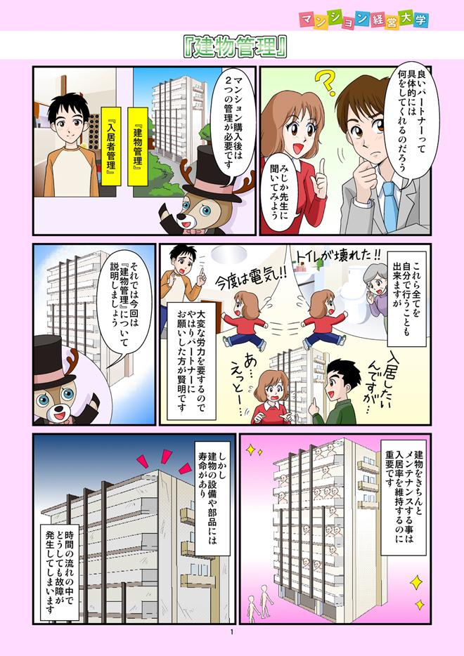 建物管理について