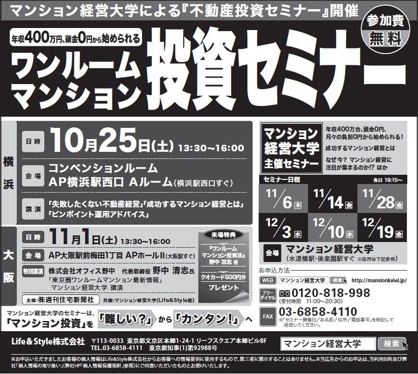 20141020 日経新聞セミナー広告