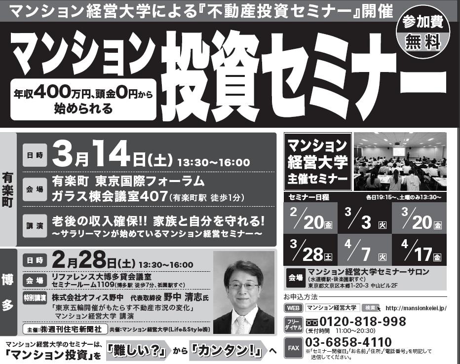 20150216 日経広告