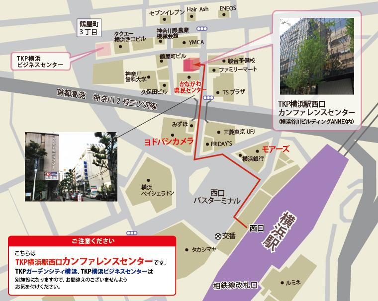 TKP横浜西口カンファレンス