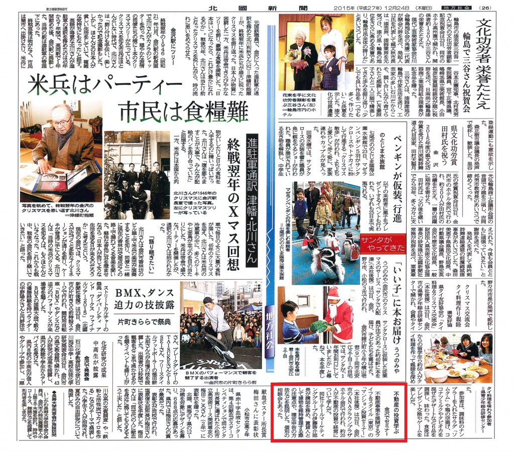 20151224北國新聞記事