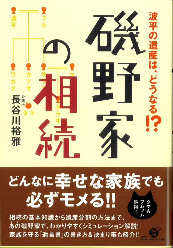 01 磯野家の相続(すばる舎)