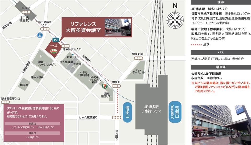 大博多アクセスマップ