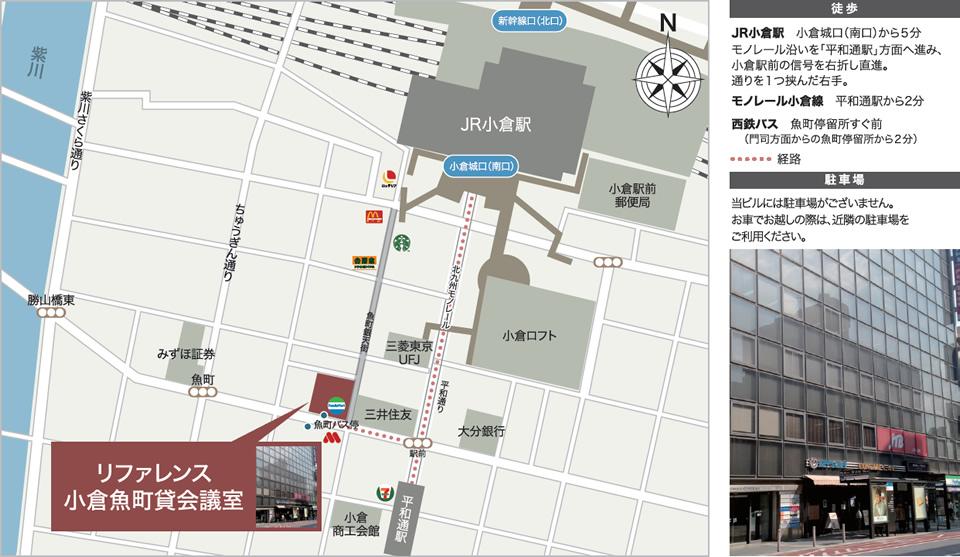 リファレンス小倉魚町アクセスマップ