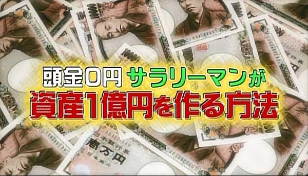 頭金0円サラリーマン1億円
