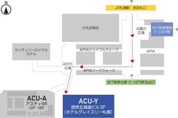 ACU-Y(読売北海道ビル) アクセスマップ(地下)
