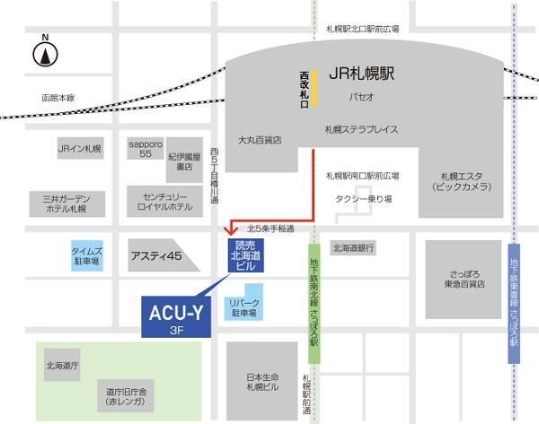 ACU-Y(読売北海道ビル) アクセスマップ