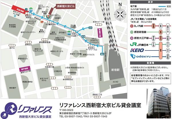 リファレンス西新宿600