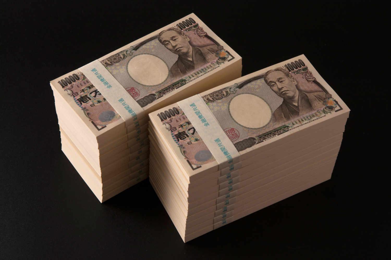 「2000万円」の画像検索結果